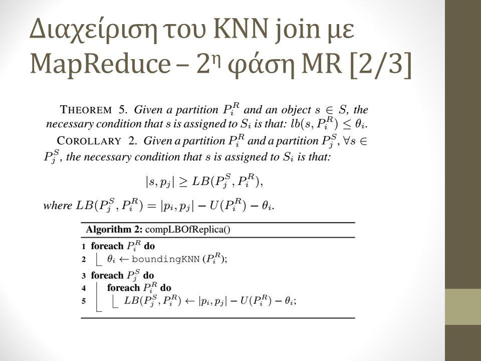 Διαχείριση του KNN join με MapReduce – 2η φάση MR [2/3]